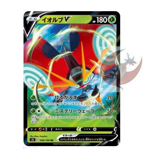 Orbeetle V SR 101//100 s4 Voltecker Pokemon Card Japanese